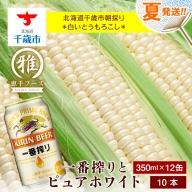 夏限定!!一番搾り350ml 12缶&白色とうもろこしピュアホワイト10本セット【予約開始】