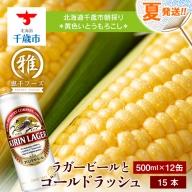 夏限定!!麒麟ラガービール500ml 12缶&黄色いとうもろこしゴールドラッシュ15本セット【予約開始】