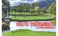 A02 新発田市内ゴルフ場共通感謝券