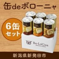 J20 缶deボローニャ6缶セット