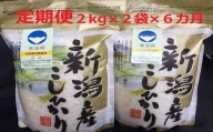 D29【定期便】新潟県新発田市産特別栽培米コシヒカリ(2kg×2袋×6ヵ月)