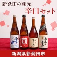 E59 新発田の蔵元辛口セット