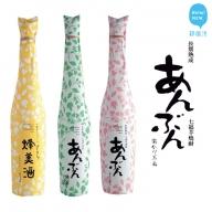 幻の白いも焼酎「あんぶん」長期熟成(3年以上)プレミアムバージョン 飲み比べ3種セット(500ml×3本)