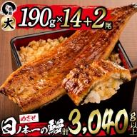 g0-003 日ノ本一の鰻の蒲焼き<大>計16尾(14+2尾)セット(計3,040g以上)