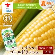 夏限定!!キリン淡麗グリーンラベル350ml 12缶セット&黄色いとうもろこしゴールドラッシュ8本【予約開始】