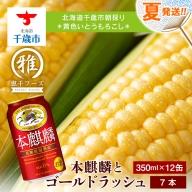 夏限定!!キリン本麒麟350ml 12缶セット&黄色いとうもろこしゴールドラッシュ7本【予約開始】