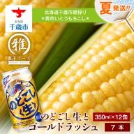 夏限定!!キリンのどごし生350ml 12缶セット&黄色いとうもろこしゴールドラッシュ7本【予約開始】