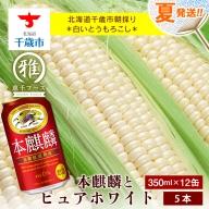 夏限定!!キリン本麒麟350ml 12缶セット&白いとうもろこしピュアホワイト6本【予約開始】