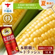 夏限定!!キリン本麒麟500ml 12缶セット&黄色いとうもろこしゴールドラッシュ10本【予約開始】