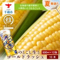夏限定!!キリンのどごし生500ml 12缶セット&黄色いとうもろこしゴールドラッシュ10本【予約開始】