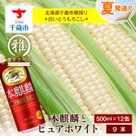 夏限定!!キリン本麒麟500ml 12缶セット&白いとうもろこしピュアホワイト9本【予約開始】