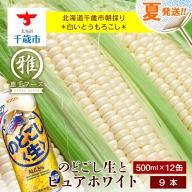 夏限定!!キリンのどごし生500ml 12缶セット&白いとうもろこしピュアホワイト9本【予約開始】