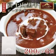 富士山黒牛ビーフシチュー6個