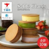 【グラッシェル】アイスクリームサンド10個入りセット