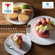 【グラッシェル】アイスサンド5個&アイスケーキセット