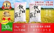 【先行予約 令和3年産】農家直送 通算20回「特A」ランク 秋田県 仙北市産 あきたこまち 匠 米 5kg×2袋 3ヶ月連続発送(合計:30kg)2021年10月から発送開始 定期便