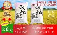 【先行予約 令和3年産】農家直送 通算20回「特A」ランク 秋田県 仙北市産 あきたこまち 匠 米 5kg×2袋 5ヶ月連続発送(合計:50kg)2021年10月から発送開始 定期便
