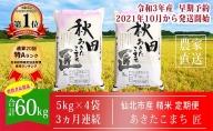 【先行予約 令和3年産】農家直送 通算20回「特A」ランク 秋田県 仙北市産 あきたこまち 匠 米 5kg×4袋 3ヶ月連続発送(合計:60kg)2021年10月から発送開始 定期便