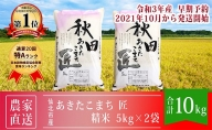 【先行予約 令和3年産】農家直送 通算20回「特A」ランク 秋田県 仙北市産 あきたこまち 匠 米 5kg×2袋(合計:10kg)2021年10月から発送開始