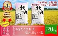 【先行予約 令和3年産】農家直送 通算20回「特A」ランク 秋田県 仙北市産 あきたこまち 匠 米 5kg×4袋(合計:20kg)2021年10月から発送開始