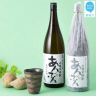 新居大島産 白いも(七福芋)のフルーティーな甘みと香りが楽しめる!  幻の白いも焼酎 一升瓶1800ml 2本セット