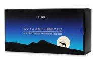 【2636-0632】抗ウイルス加工不織布マスク [箱デザイン/夜空] 日本製 25枚入り 1箱