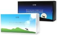 【2636-0633】抗ウイルス加工不織布マスク [箱デザイン/青空、夜空] 日本製 25枚入りx2箱