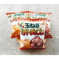 CY97:淡路島玉ねぎポテトチップス 3袋セット