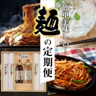 簡単美味しい!麺の定期便(隔月6回お届け) H028-019