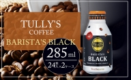 TULLY'S COFFEE BARISTA'S BLACK(バリスタズブラック)285ml ×2ケース