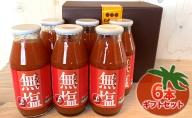 賞味期限6か月以上 菊川そだちのトマトの無添加ジュース6本ギフト