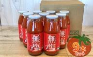 賞味期限4か月以上 菊川そだちのトマトの無添加ジュース9本
