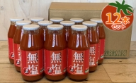 賞味期限4か月以上 菊川そだちのトマトの無添加ジュース12本