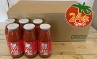 賞味期限4か月以上 菊川そだちのトマトの無添加ジュース24本