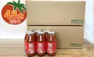 賞味期限4か月以上 菊川そだちのトマトの無添加ジュース48本