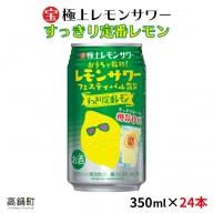 <極上レモンサワー すっきり定番レモン 350ml×24本>