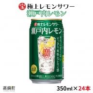 <極上レモンサワー 瀬戸内レモン 350ml×24本>