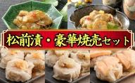 松前漬2種・豪華焼売3種セット【110003】