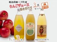 【数量限定】青森県鰺ヶ沢町産 りんごジュース 詰め合わせ 3本セット