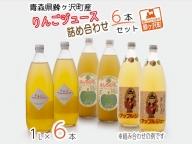 【数量限定】青森県鰺ヶ沢町産 りんごジュース 詰め合わせ 6本セット