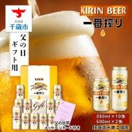 《父の日ギフト用》キリン一番搾り 生ビールセット (350ml×10缶入り・500ml×2缶入り)