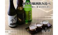 【近江の地酒 北島酒造】純米吟醸酒飲み比べセット
