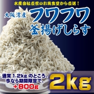 010B534 【期間限定】しらす釜揚げ 2.0kg (+800g 増量)