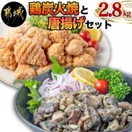 鶏炭火焼と唐揚げ2.8kgセット_MJ-9211