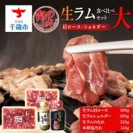 生ラム(肩ロース・ショルダー) 計600g 食べ比べセット<肉の山本>