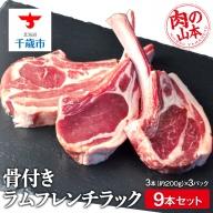 骨付きラムフレンチラック9本セット<肉の山本>