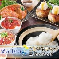 AA-507 【父の日ギフト】ご飯のお供セット(黒豚・かつお・まぐろ)
