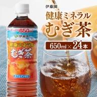 伊藤園 健康ミネラル むぎ茶 650ml×24本PET