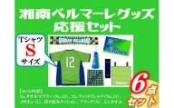 湘南ベルマーレグッズ 応援セット(Tシャツ:Sサイズ)