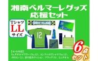 湘南ベルマーレグッズ 応援セット(Tシャツ:LLサイズ)